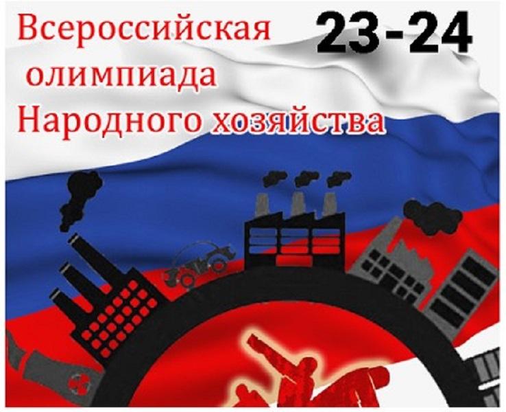 Всероссийская олимпиада развития Народного хозяйства России